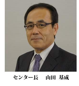 センター長 山田 基成